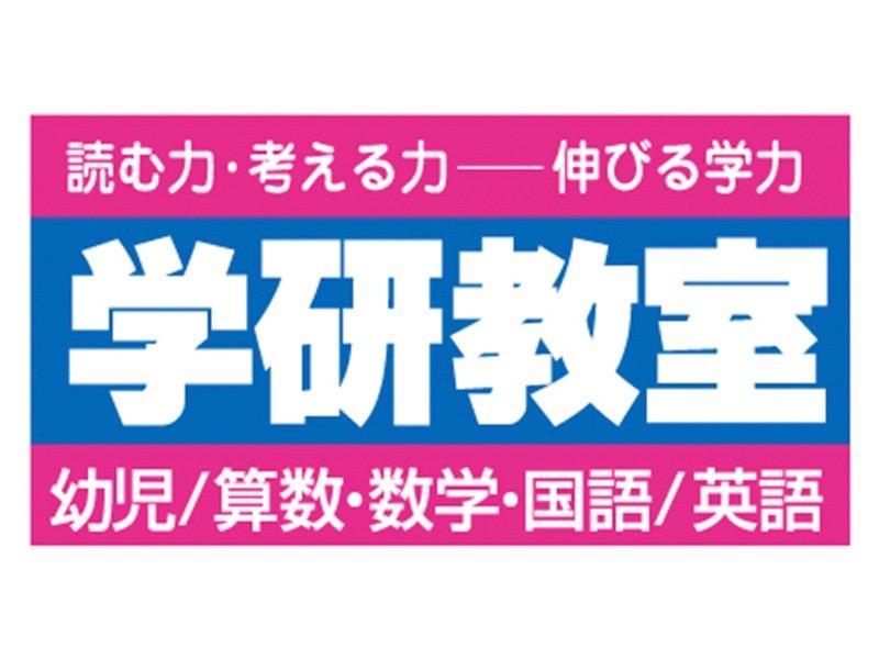 株式会社学研スタディエ 【進学塾 サイン・ワン】の求人画像