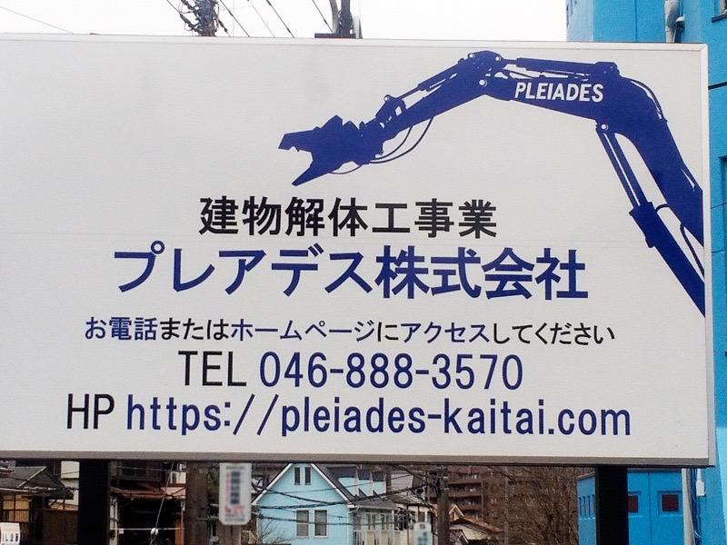 プレアデス株式会社の求人画像