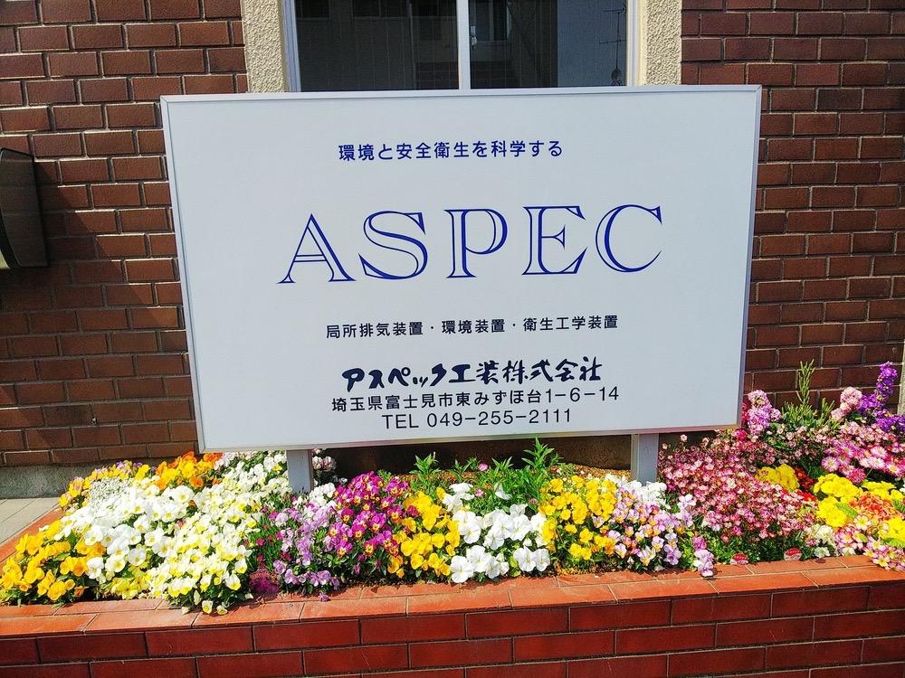 アスペック工装株式会社の求人画像