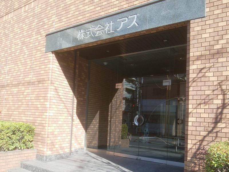 株式会社アズ  東京支店の求人画像