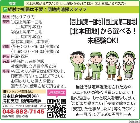 日本総合住生活(株) 浦和支店 総務業務課 の求人画像