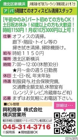 興和商事 株式会社 横浜営業所の求人画像