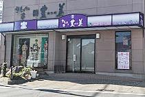 株式会社 豊美 東松山本店の求人画像