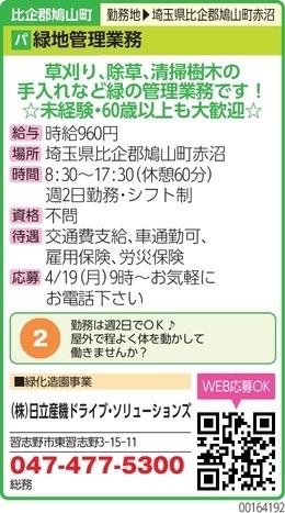 (株)日立産機ドライブ・ソリューションズの求人画像
