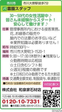 株式会社 和泉家石材店の求人画像