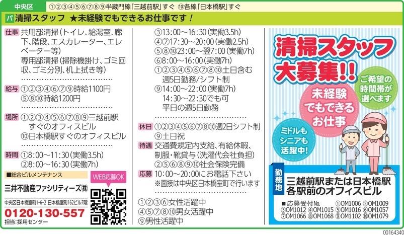 三井不動産ファシリティーズ(株)の求人画像