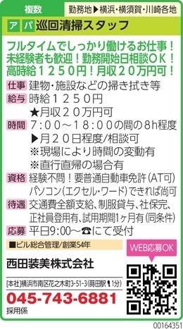 西田装美株式会社の求人画像