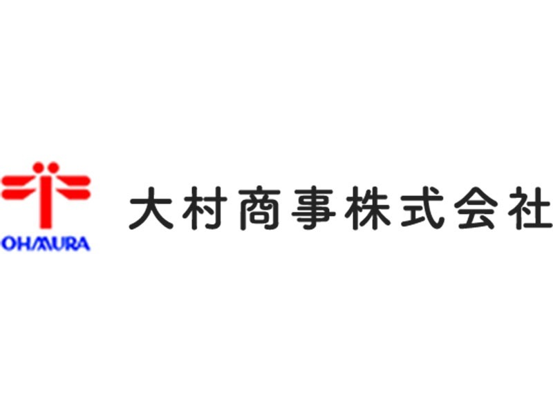 大村商事株式会社の求人画像