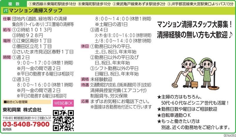 東和興業 株式会社の求人画像