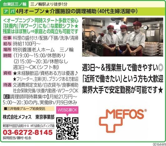 株式会社メフォス 東京事業部の求人画像