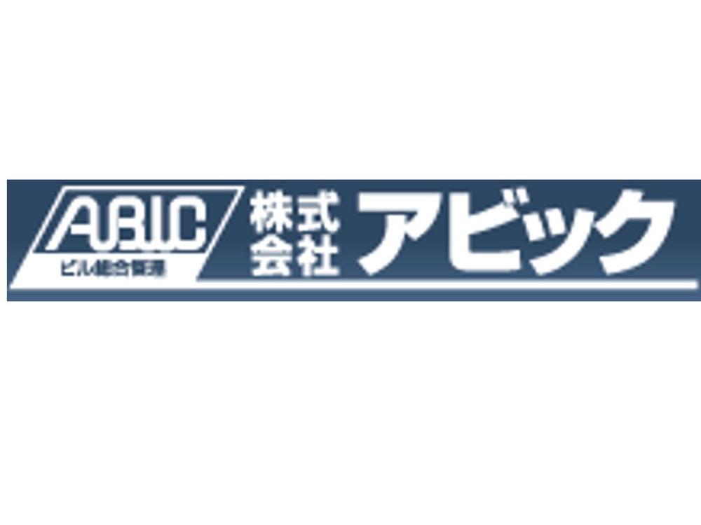 株式会社アビック 東京統括支店の求人画像