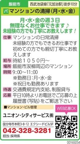 ユニオン・シティサービス(株)の求人画像