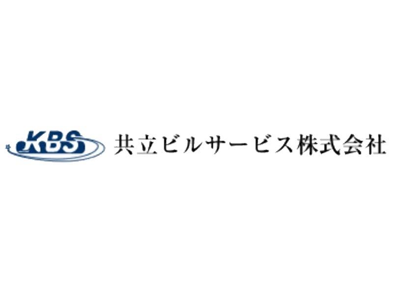 共立ビルサービス株式会社の求人画像