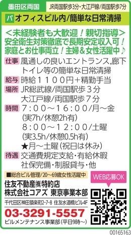 住友不動産(株)特約店 株式会社コアズ 東京事業本部の求人画像