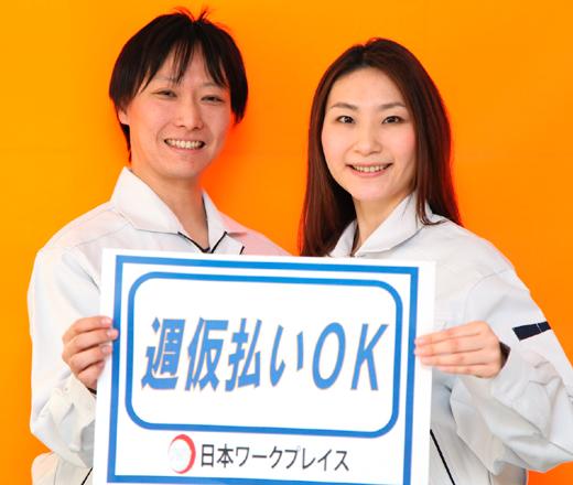 株式会社日本ワークプレイスの求人画像