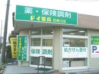 ドイ薬局 花見川店の求人画像