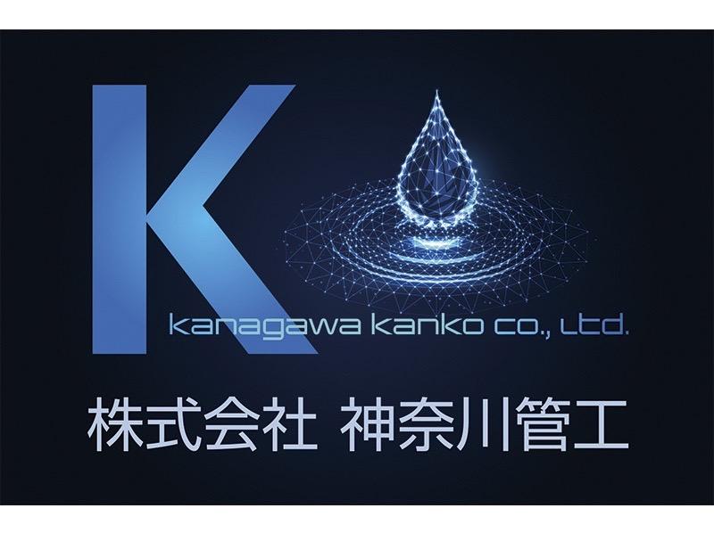 株式会社 神奈川管工 ◆横浜市上下水道指定工事店◆の求人画像