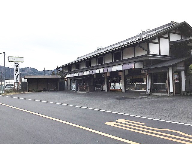 (株)奥多摩観光サービス・ステーション へそまんじゅう総本舗の求人画像