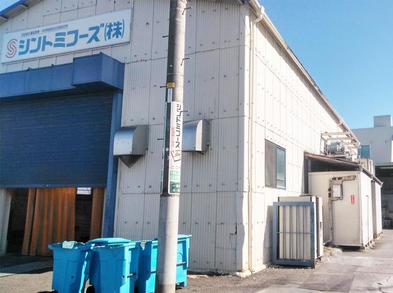 シントミフーズ 株式会社 稲城事業所の求人画像