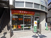 株式会社アヴァンス ポピー薬局 武蔵新城店の求人画像