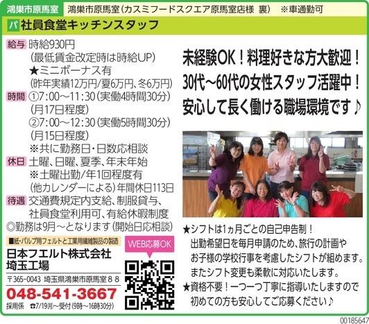 日本フエルト株式会社 埼玉工場の求人画像