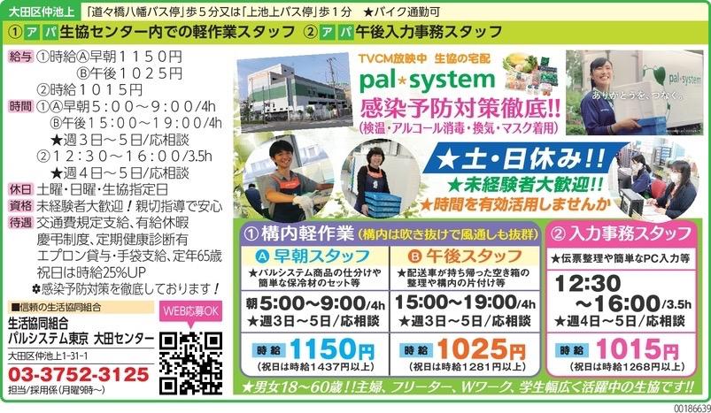 生活協同組合 パルシステム東京 大田センターの求人画像