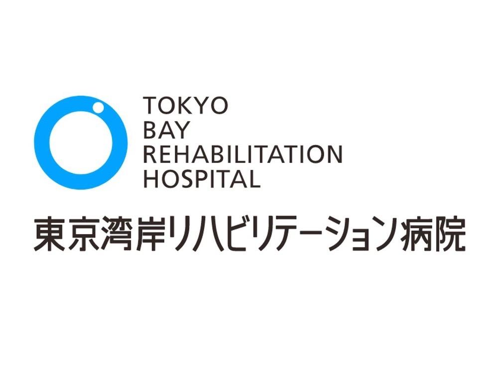 東京湾岸リハビリテーション病院の求人画像