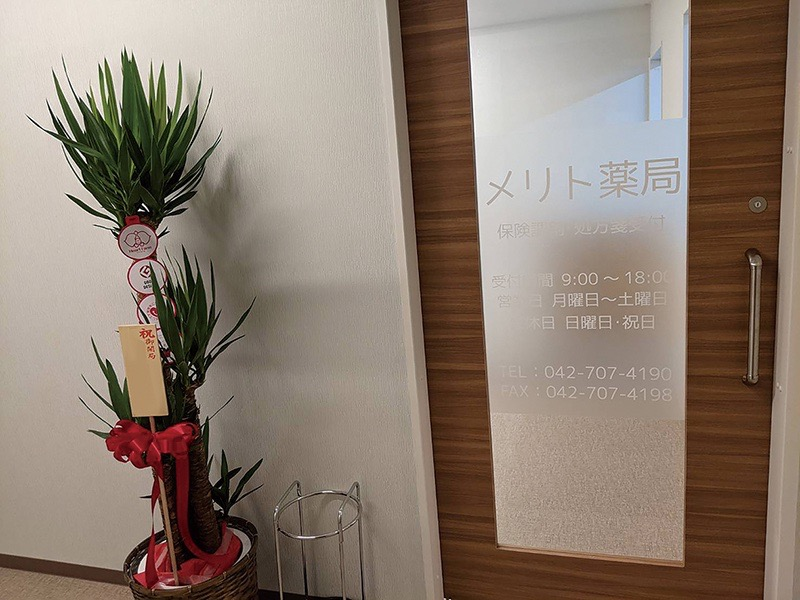 株式会社 YMK Japan メリト薬局の求人画像