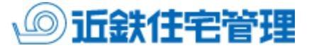 近鉄住宅管理(株) 東京支店 近畿日本鉄道グループの求人画像