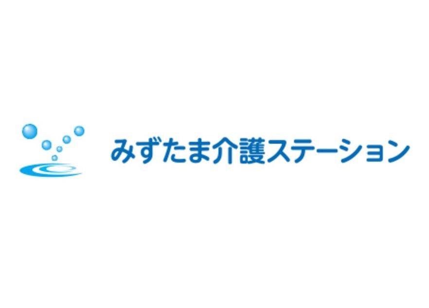 みずたま介護ステーション 東京海上日動ベターライフサービス(株)の求人画像