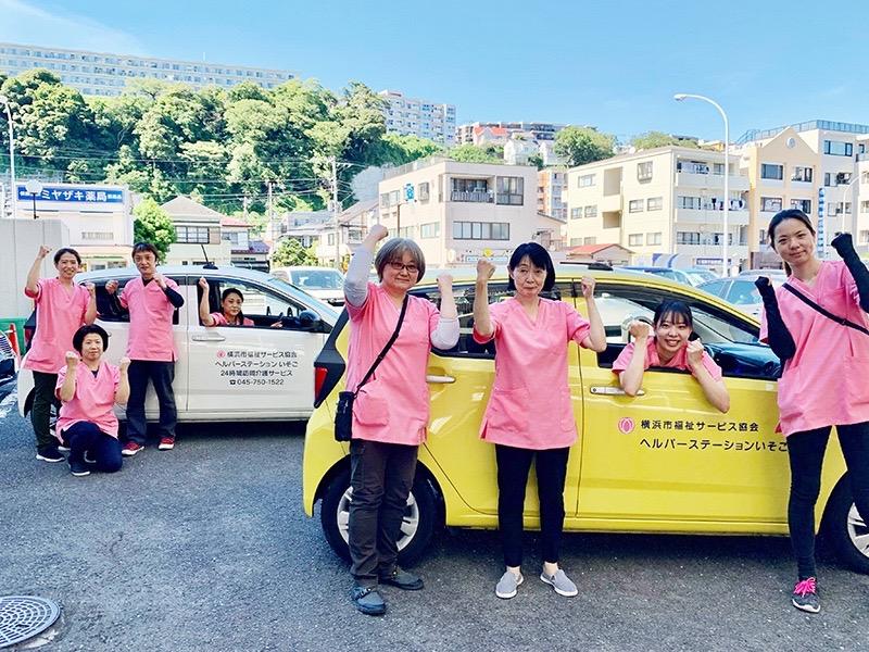 社会福祉法人 横浜市福祉サービス協会 ヘルパーステーション磯子の求人画像