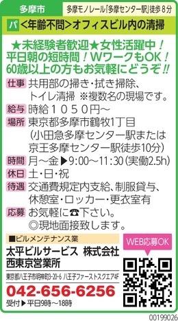 太平ビルサービス 株式会社 西東京営業所の求人画像