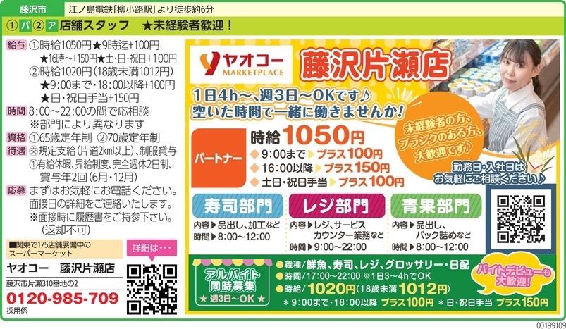 ヤオコー 藤沢片瀬店の求人画像