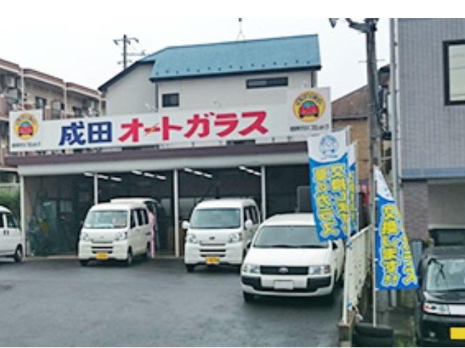 株式会社 成田オートガラスの求人画像