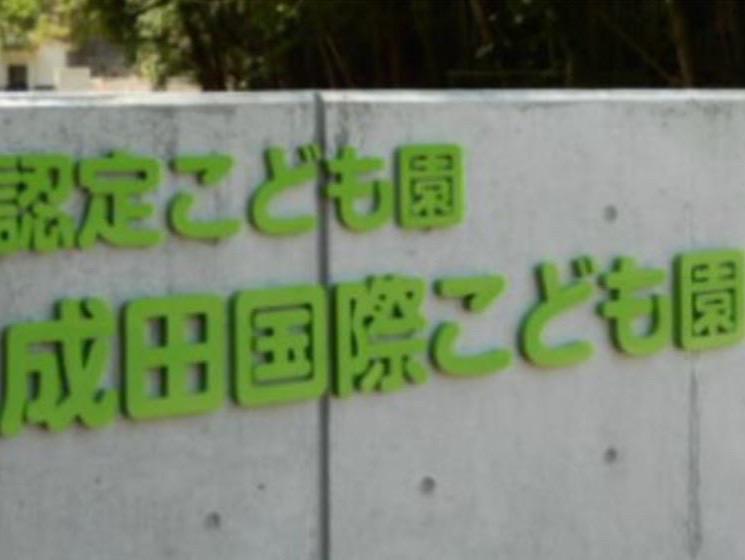 社会福祉法人 共育福祉会 成田市認定こども園 成田国際こども園の求人画像