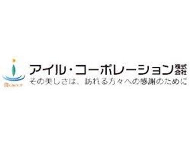 アイル・コーポレーション 株式会社の求人画像