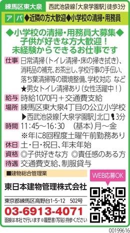 東日本建物管理株式会社の求人画像