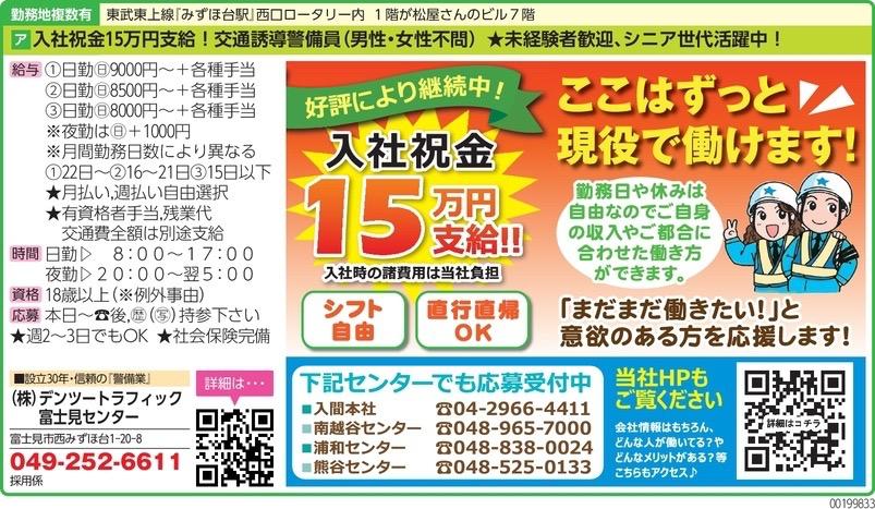 (株)デンツートラフィック    富士見センターの求人画像