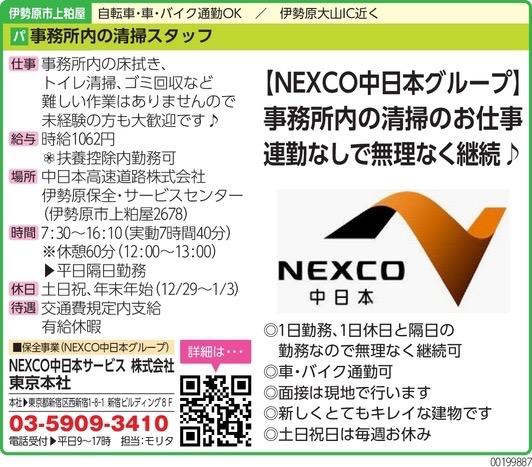 NEXCO中日本サービス 株式会社 東京本社の求人画像