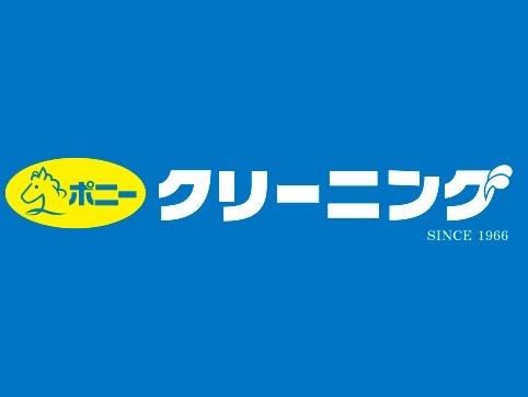 穂高株式会社 ポニークリーニング京葉事業所の求人画像