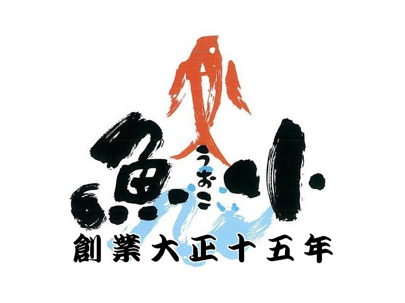 魚小(うおこ)の求人画像