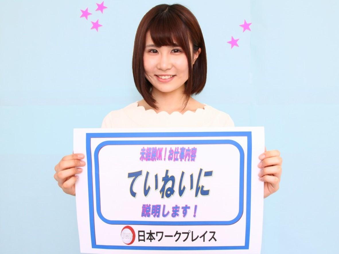 株式会社日本ワークプレイス京葉の求人画像