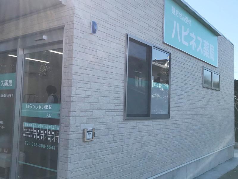 ハピネスファーマシー(株) ハピネス薬局の求人画像