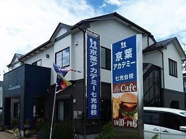京葉アカデミー 七光台校の求人画像