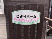 NPO法人 鎌ヶ谷たんぽぽクラブの求人画像