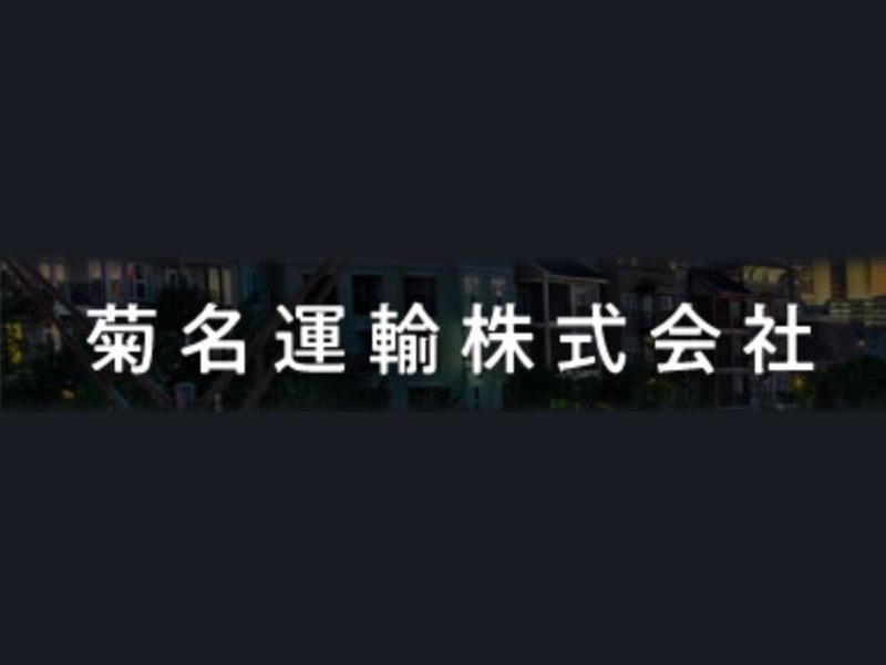 菊名運輸 株式会社の求人画像